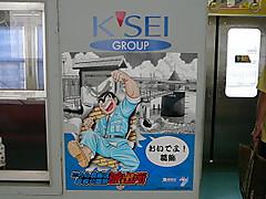 Keiseitakasago20130609c