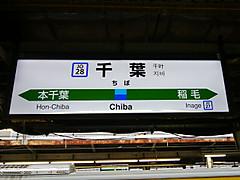 Chiba20161119b