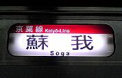 京葉線蘇我行き