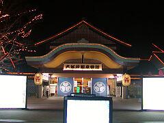 大江戸温泉物語入口