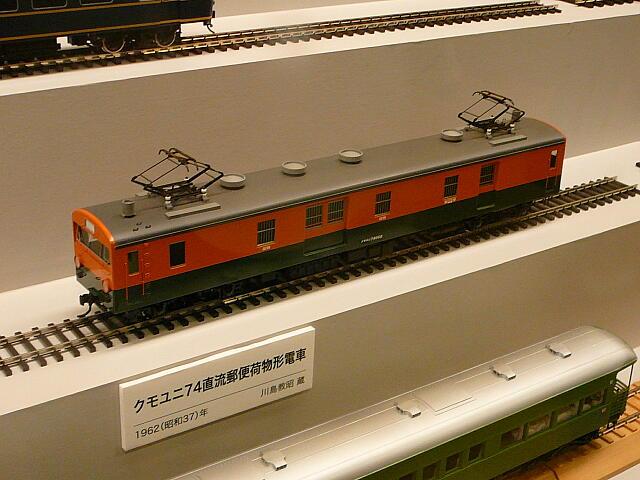 荷物電車の模型