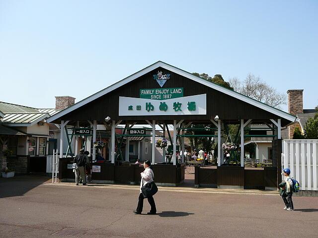 成田ゆめ牧場入口