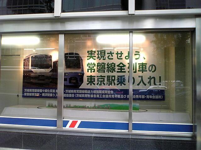 常磐線東京乗り入れを訴える看板