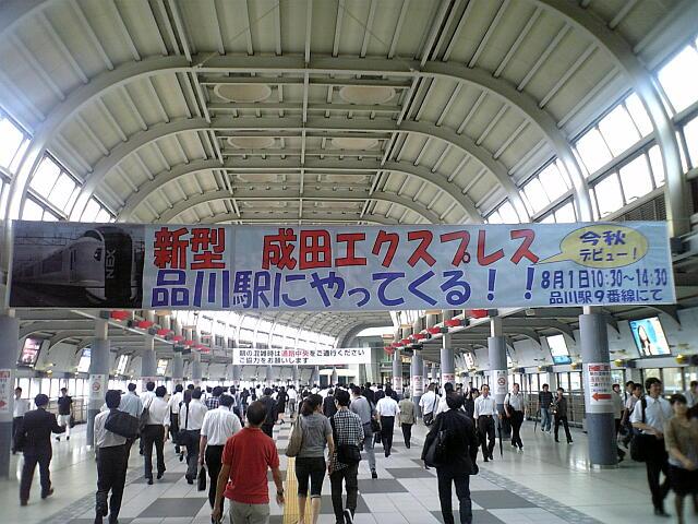 成田エクスプレスの宣伝