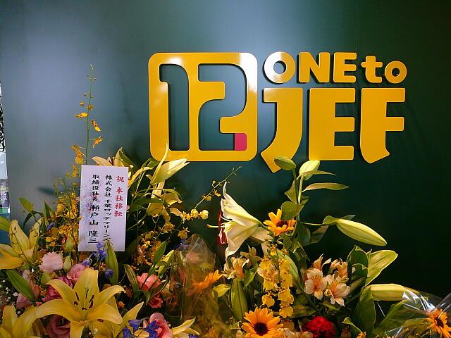 12JEFのロゴ