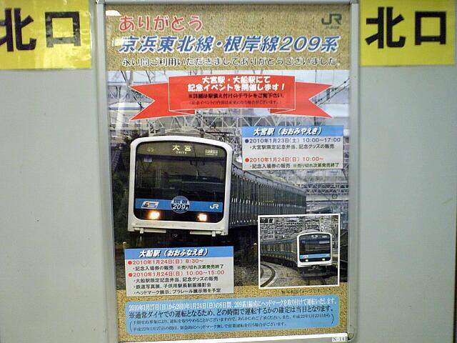 京浜東北線のポスター