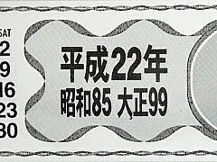 カレンダーの和暦表示