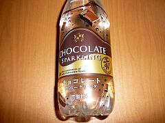 チョコレート炭酸飲料