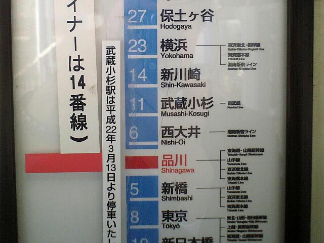 横須賀線路線図