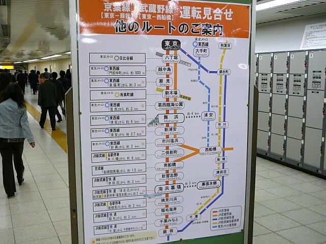 京葉線代替ルートの案内