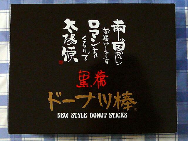 黒糖ドーナツ棒パッケージ