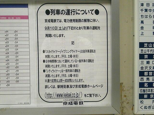 列車の運行のお知らせ