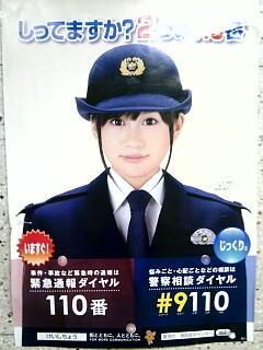 警察のポスター(前田敦子)