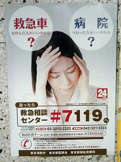 救急相談センターのポスター(誰?)