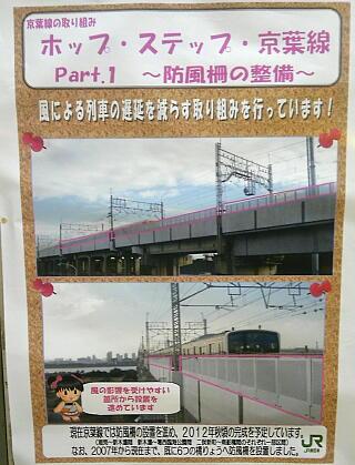 防風柵設置のポスター