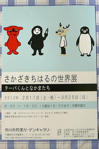 さかざきちはるの世界展パンフレット