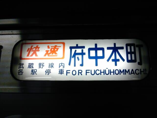武蔵野線の方向幕