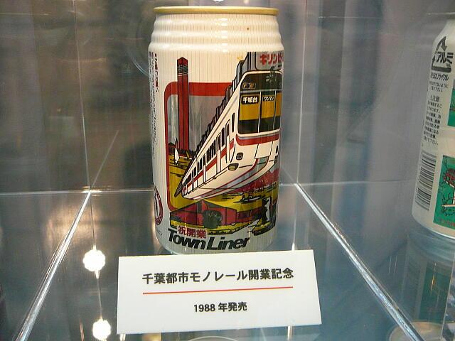 千葉都市モノレール開業記念