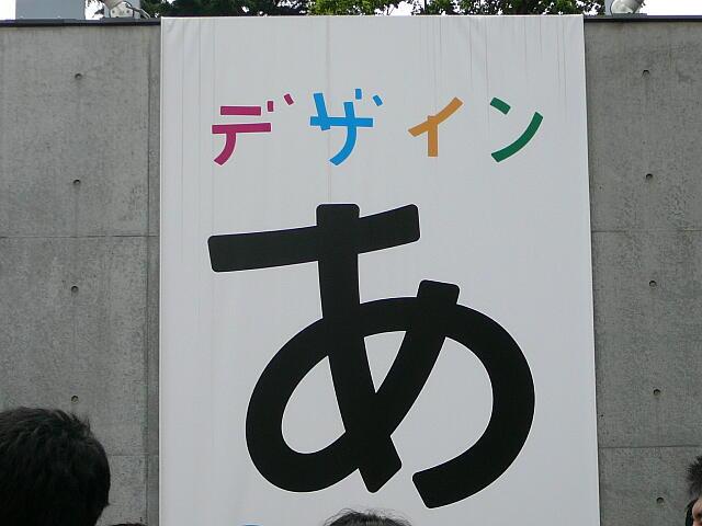 デザイン「あ」のロゴ