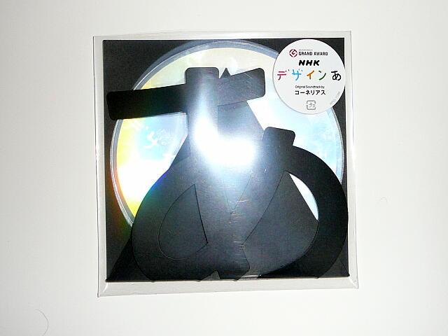 デザイン「あ」CD