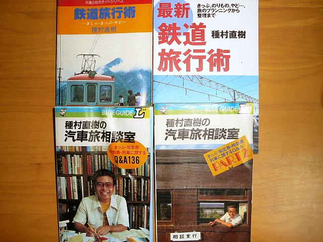鉄道旅行術と汽車旅相談室