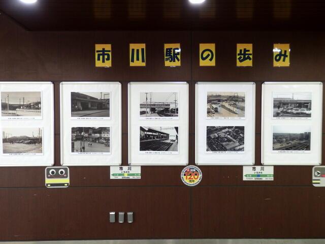 市川駅の写真展示