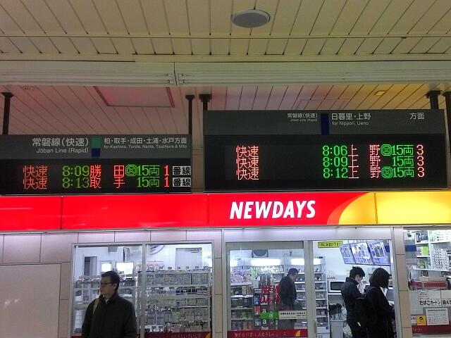 松戸駅の電光掲示板