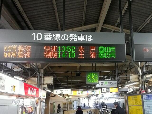 上野駅の電光掲示板