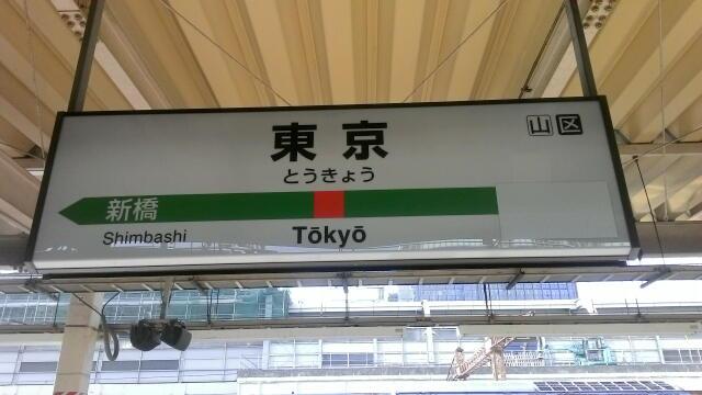 東京駅の駅名板