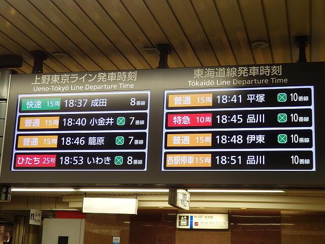 東京駅の発車案内