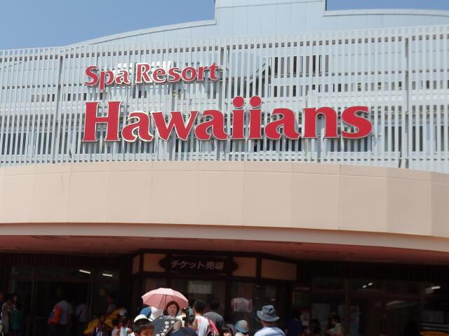 ハワイアンズ入口