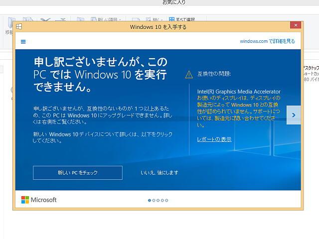 申し訳ございませんが、このPCではWindows10を実行できません。