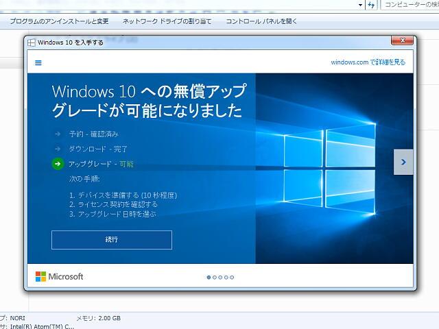 Windows10への無償アップグレードが可能になりました。