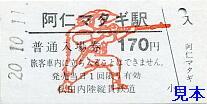 阿仁マタギ駅入場券