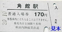 角館駅入場券