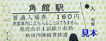 角館駅入場券2
