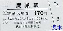 鷹巣駅入場券