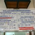 阿里山駅の時刻表