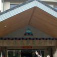 阿里山閣国民旅舎