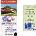 阿里山号の切符と平快の切符
