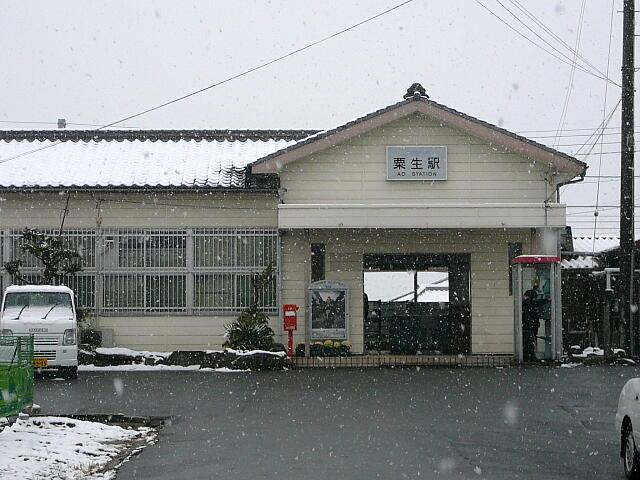 北条鉄道: 粟生駅駅舎