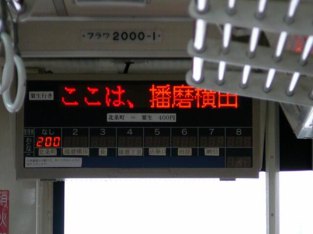 ここは、播磨横田