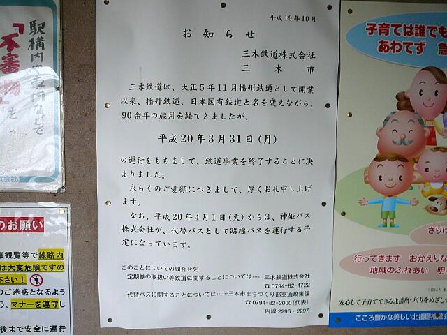 国包駅の貼り紙