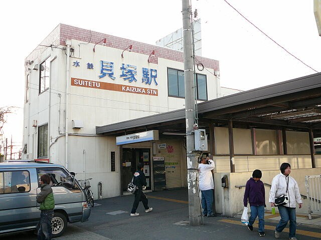 貝塚駅駅舎