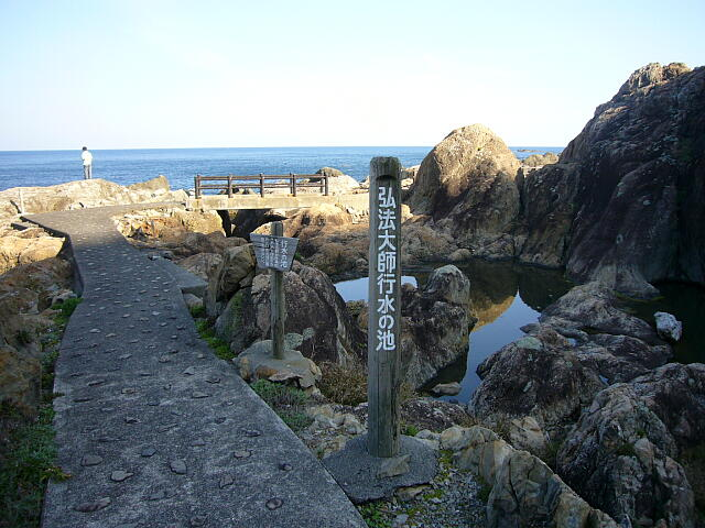 弘法大師行水の地