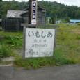 明日萌駅駅名標
