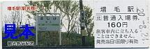 増毛駅の入場券