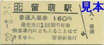 留萌駅の入場券