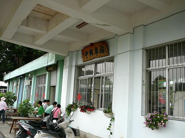 中興駅駅名標
