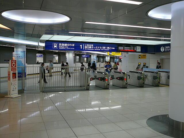 京急の国際線ターミナル駅